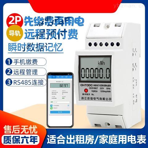远程预付费单相485智能电表 智能充值电表
