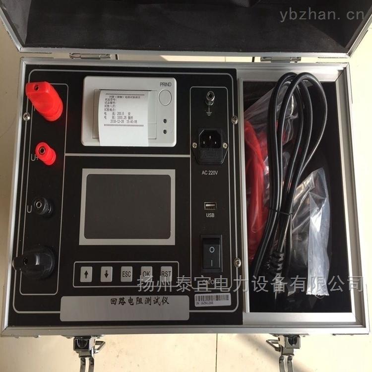 回路电阻测试仪工作条件
