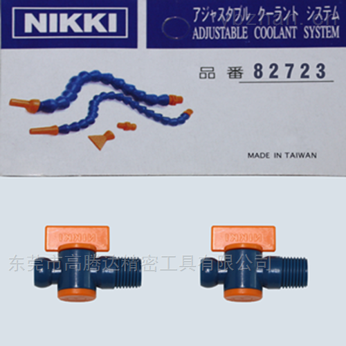 日本NIKKI日机机床冷却液软管螺纹开关1/4