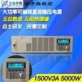 HSPY 1500-03可调式直流稳压开关  1500V3