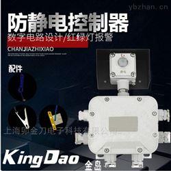 ET-SGC石油油库防静电控制器