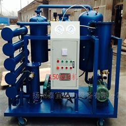 四级电力资质设备-真空滤油机机油净化机