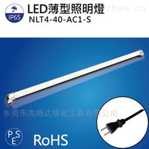 日本NIKKI NLT4系列细长型LED工作灯照明灯
