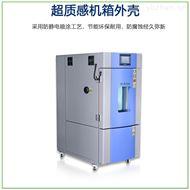SMD-150PF学校小型恒温恒湿试验箱实力厂家