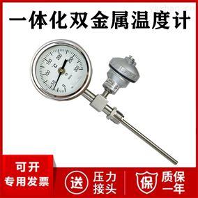 WSSP-411一体化双金属温度计厂家价格 轴向径向万向