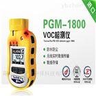 PGM-1800VOC采樣檢測儀