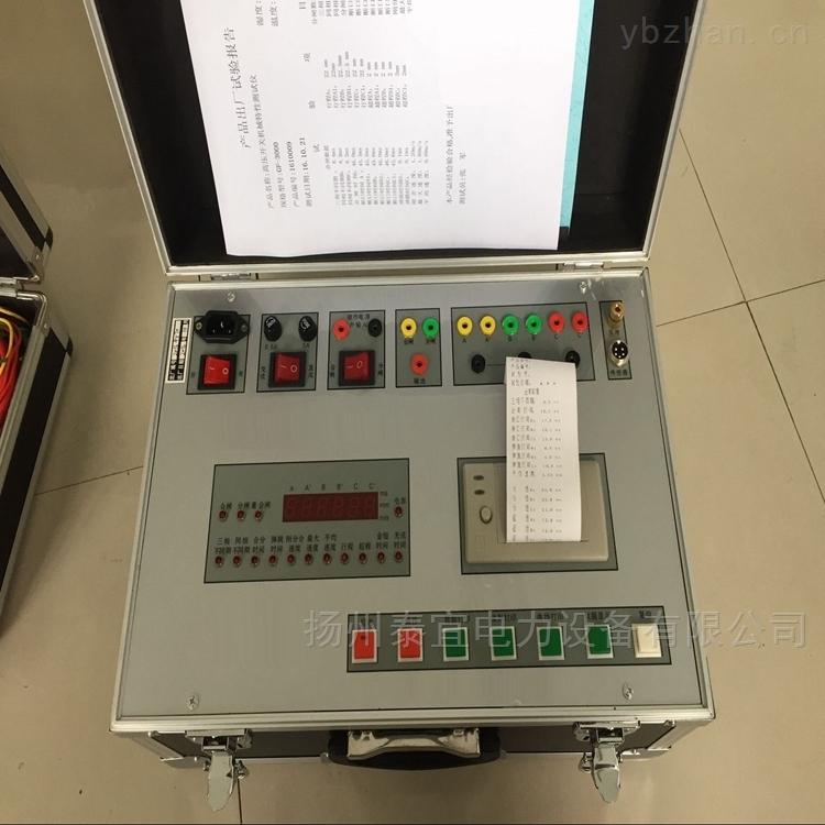 泰宜断路器特性测试仪五级承试类
