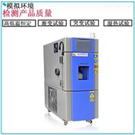 SME-80PF低噪音恒温恒湿试验箱80L高校