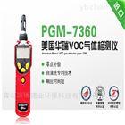 PGM-7360VOC氣體采樣檢測儀