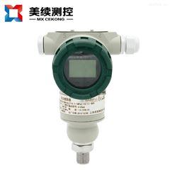 MX-YL-188-01智能型压力变送器价格