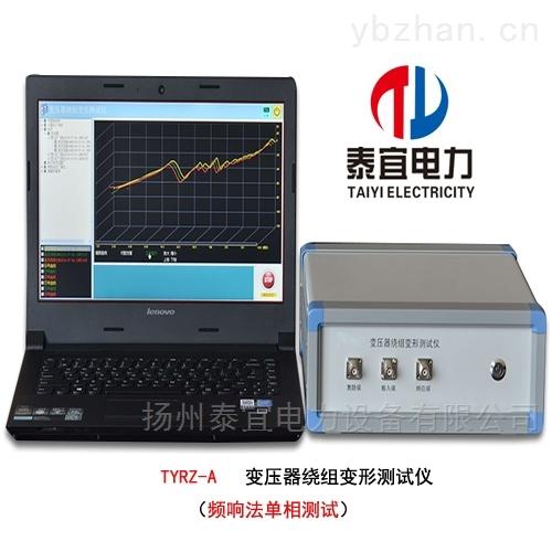 智能分体式变压器绕组变形测试仪厂家