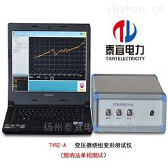 变压器绕组变形测试仪产品特点工作原理