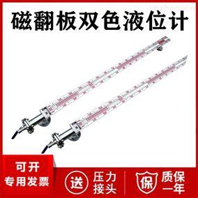 JC-UHZ-P磁翻板双色液位计厂家价格 液位传感器DN25
