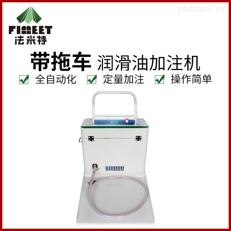 法米特簡易電動移動式潤滑油加注機