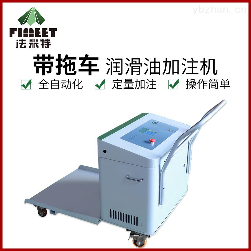 法米特耐高壓計量式潤滑油加注機