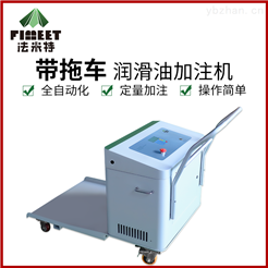 BJJ-20-AR1D法米特物联网自助润滑油自动加注机