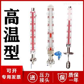 JC-UHZ-G高温磁翻板液位计厂家价格 液位传感器