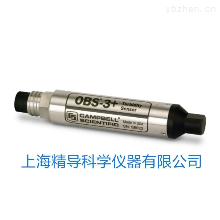 Campbell OBS-3+/OBS300泥沙浊度传感器泥沙