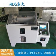 武汉60L盐雾腐蚀箱生产厂家