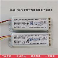 FBDZ36-1X2L高效节能荧光灯防爆电子镇流器