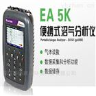 EA 5K(GA5000)便攜式沼氣收集分析儀