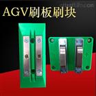 50AAGV小车充电板配套刷板接触电刷板刷块