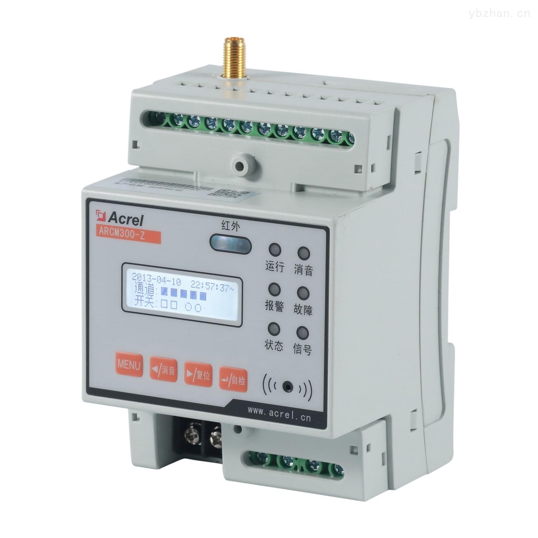 智慧用电无线计量模块 4g通讯电气火灾仪表