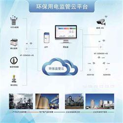 環保設施工況監測系統 環保分表計電