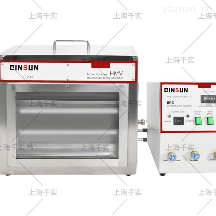 水平法织物阻燃性测试仪/水平燃烧试验仪