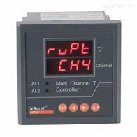 ARTM88路智能温度巡检仪