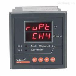 ARTM88路智能溫度巡檢儀