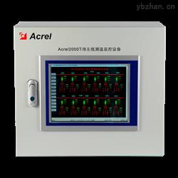 Acrel-2000T/B壁挂式无人化值守无线测温主机