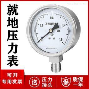 Y-100B就地压力表厂家价格 0-1.6 0-2.5MPa 1.6级