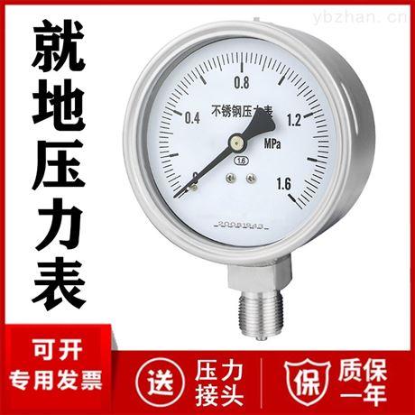 就地压力表厂家价格 0-1.6 0-2.5MPa 1.6级