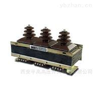 JSZW3-10型电压互感器
