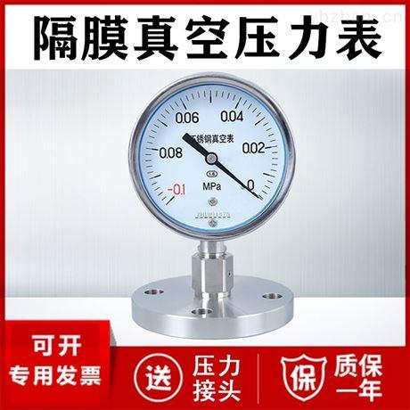隔膜真空压力表厂家价格-0.1-0 -0.1-0.9MPa