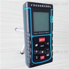YHJ-200J矿用本安型激光测距仪(具有拍照功能)