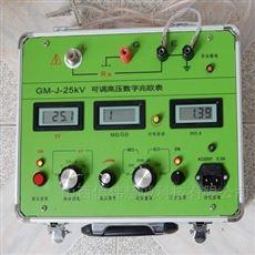 GM-J-10kV可调高压数字兆欧表