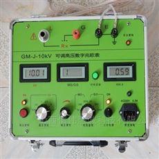 GM-J-20KV可调高压数字兆欧表