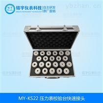 MY-KS22壓力表校驗臺快速接頭
