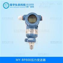 MY-BP800風壓變送器數顯式
