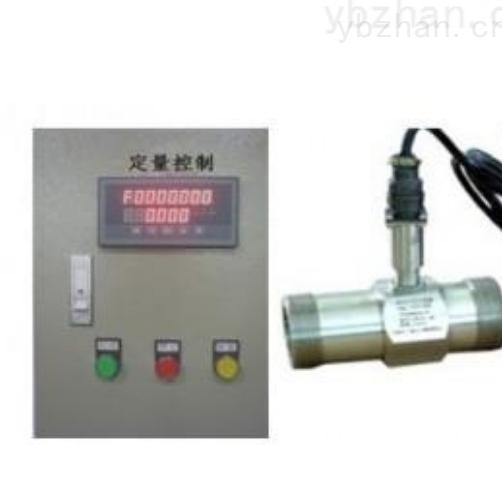 智能液体流量定量控制系统