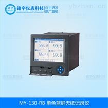 MY-130-RB优质供应 无纸 单色蓝屏无纸记录仪