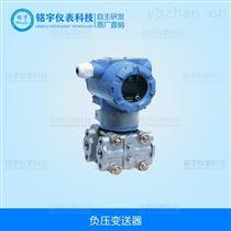 MY-3051SP负压变送器生产成本价格
