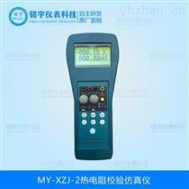 MY-ZJF-2热电阻校验仿真仪-厂家商机-价格