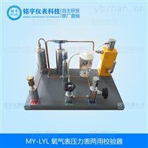 MYLYL-40/60氧气表压力表两用校验仪生产商