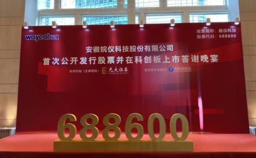 皖儀科技科創板鳴鑼上市 發行股票3334萬股
