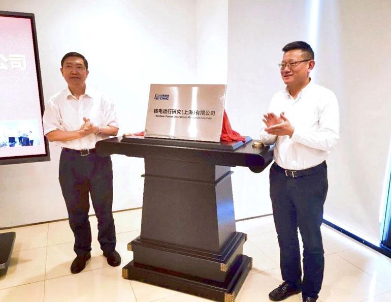 打造核工業科研樣板 中核集團揭牌成立核電運行研究院