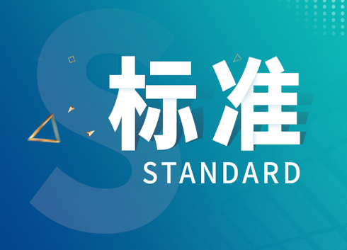 一项SEMI国际半导体行业标准发布