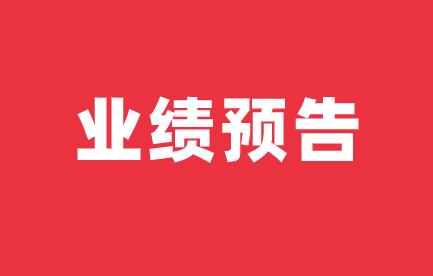 炬華科技預計2020上半年凈利潤1.23億元~1.41億元